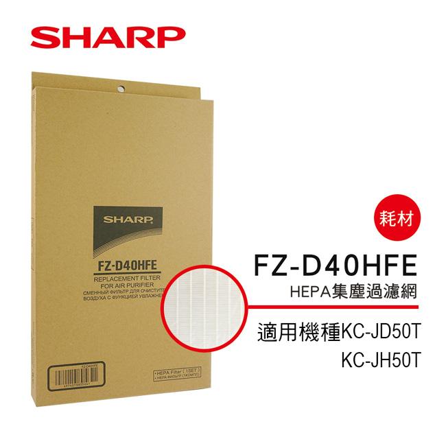 【SHARP夏普】KC-JD50T、KC-JH50T專用HEPA集塵過濾網 FZ-D40HFE