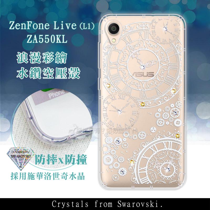 ASUS ZenFone Live (L1) ZA550KL 浪漫彩繪 水鑽空壓氣墊手機殼(齒輪之星)