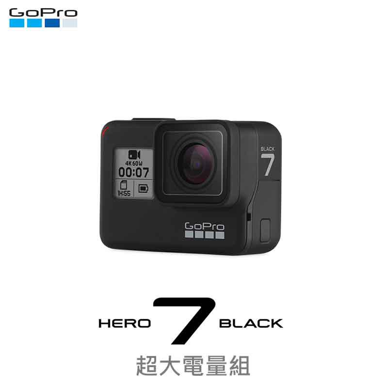 GoPro HERO7黑 超大電量組(雙電池充電器+原電+64G)