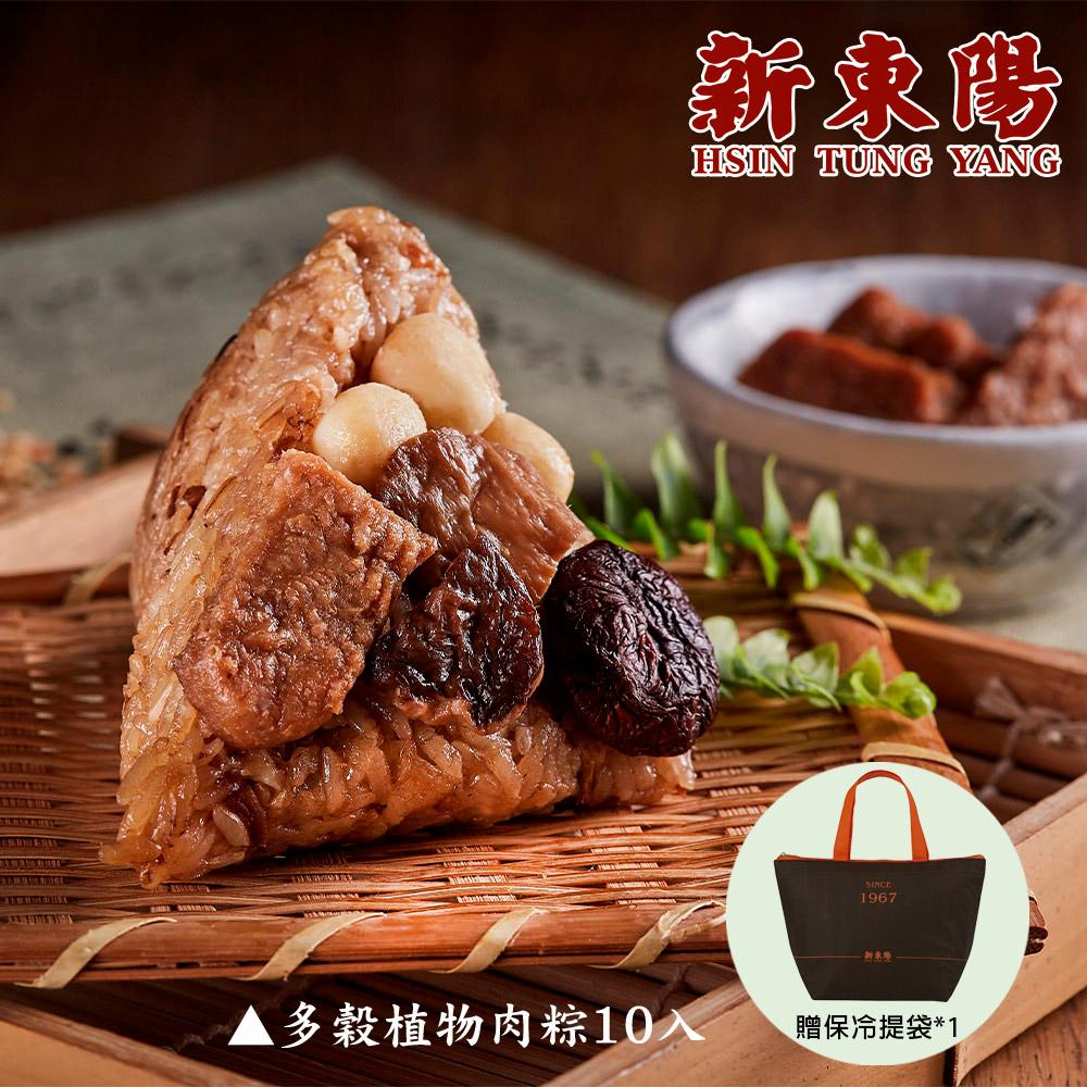 (預購)【新東陽】 多穀植物肉粽10入(贈保冷提袋乙個)_6/1-6/8出貨