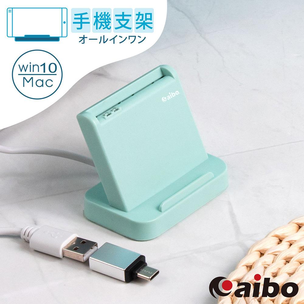 aibo AB25 直立式支架晶片讀卡機(附Type-C轉接頭)湖水綠