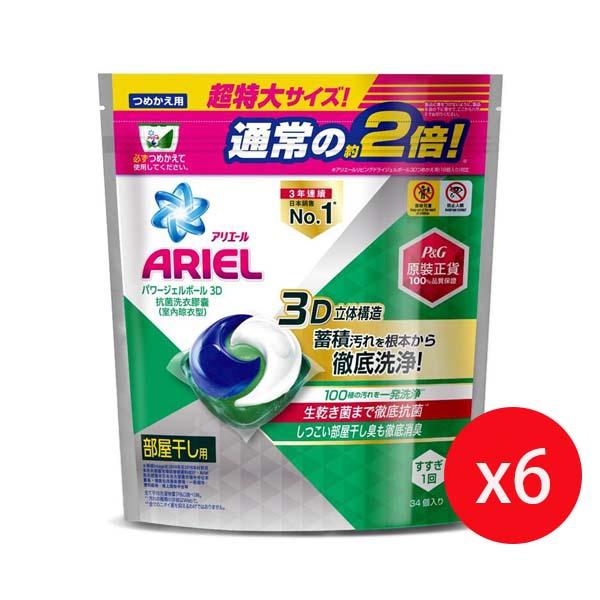 ARIEL 3D抗菌洗衣膠囊34顆袋裝(室內晾衣型-綠)*6包