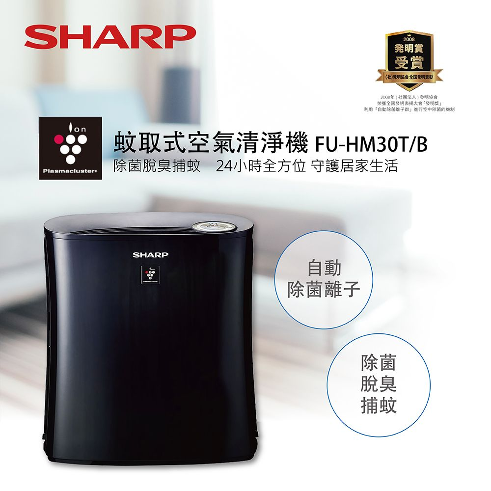 【SHARP 夏普 】 蚊取式空氣清淨機 FU-HM30T/B 適用:約6.4坪