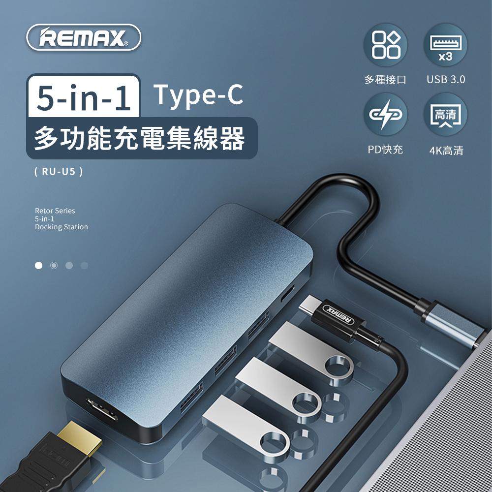 REMAX 5合1 Type-C多功能HUB充電集線器 (Type-C/USB/HDMI)