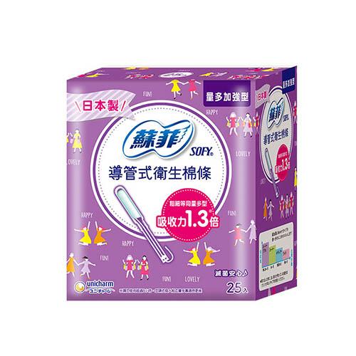 【蘇菲】導管式棉條量多加強型25入(2盒購)