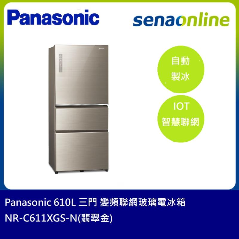 Panasonic 610L雙科技無邊框玻璃三門電冰箱 翡翠金NR-C611XGS-N
