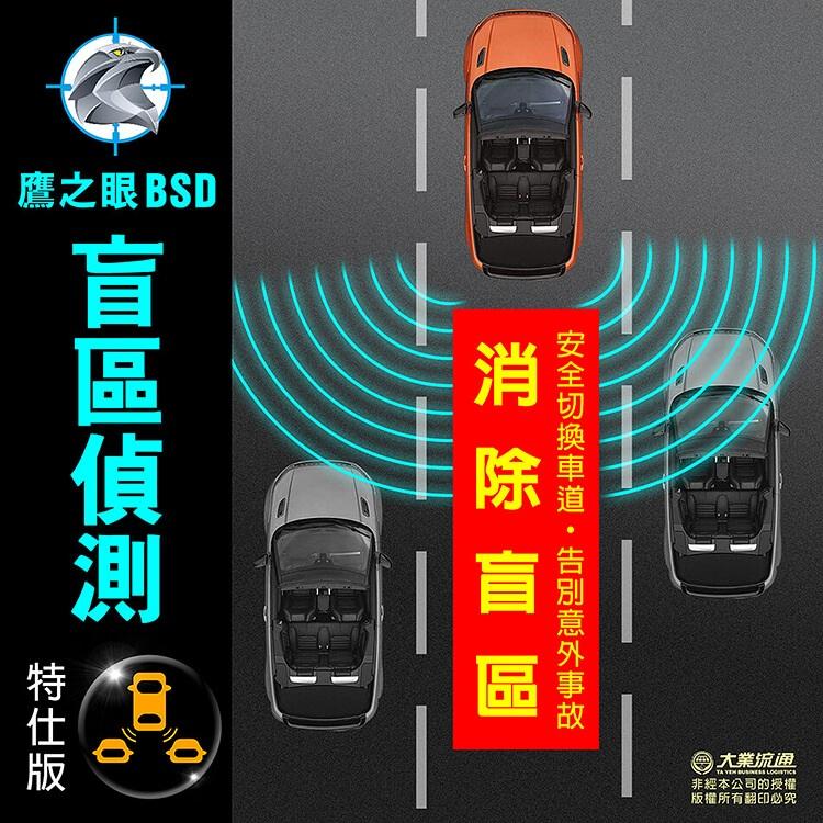 【鷹之眼】盲點偵測系統 鷹之眼BSD特仕版TA-E029