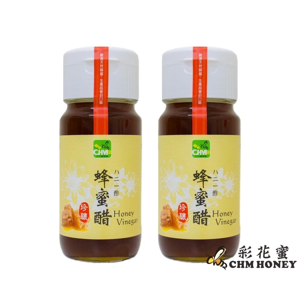 《彩花蜜》珍釀蜂蜜醋 500ml (珍釀梅瓶) 兩入組