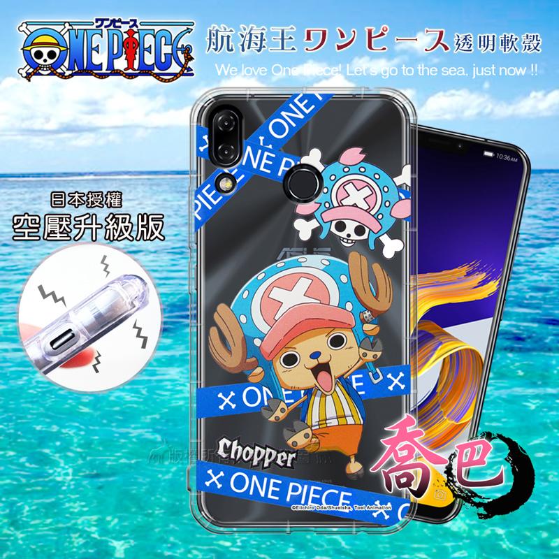 東映授權正版 航海王 ASUS ZenFone 5Z ZS620KL 透明軟式空壓殼(封鎖喬巴)