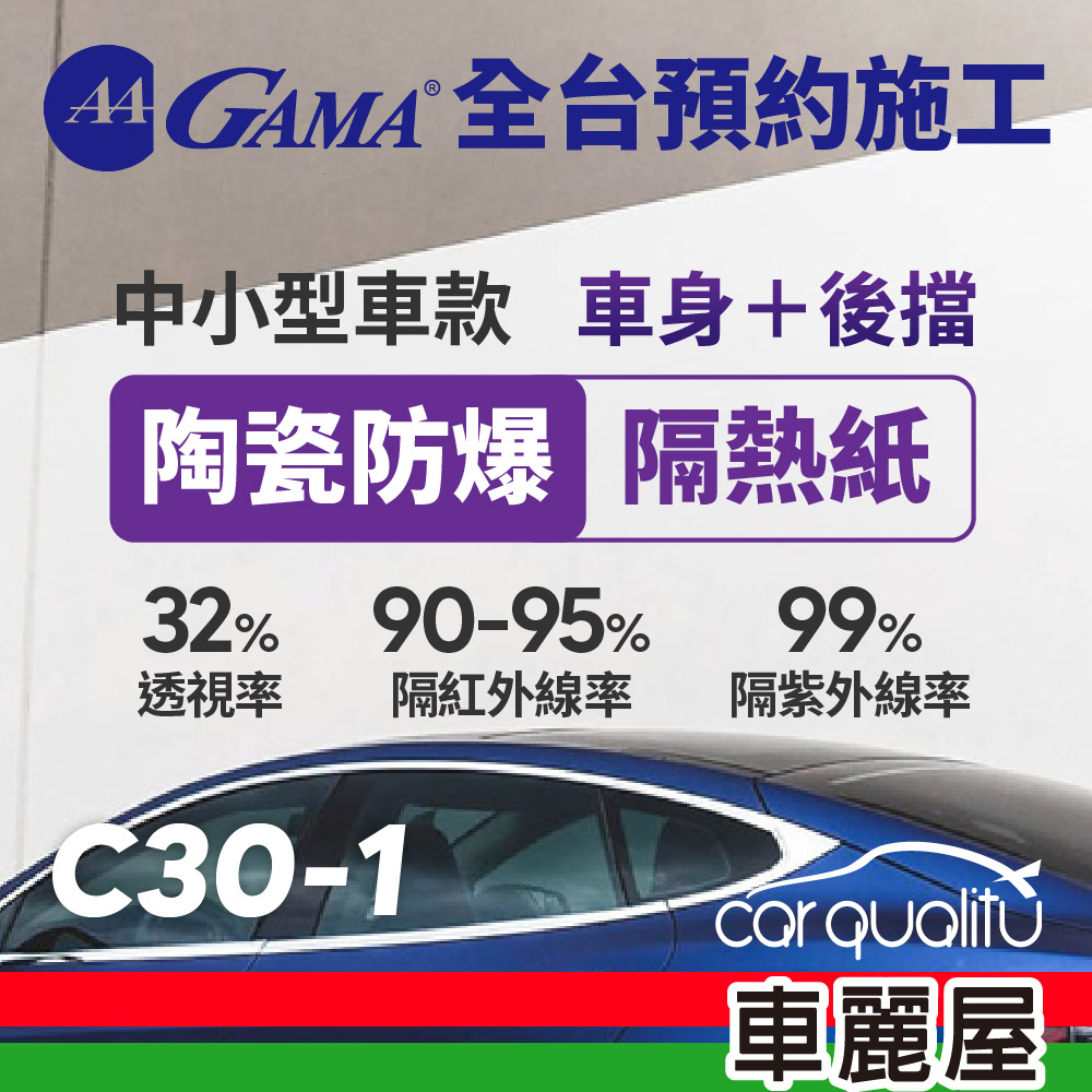 【GAMA翠光】防窺抗UV隔熱貼 陶瓷防爆系列 車身左右四窗+後擋 送安裝(不含天窗)GAMA-C30-1(車麗屋)