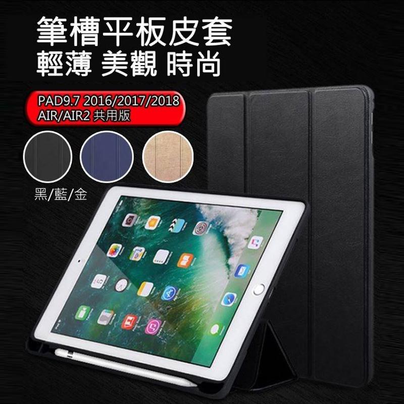 iPad (2016/2017/2018) ipad air / ipad air2共用款 筆槽防摔皮套 (藍色)