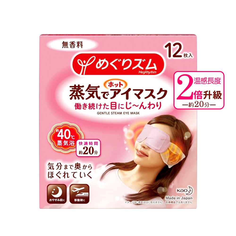 日本KAO花王紓壓/舒緩蒸氣眼罩12枚入-無香X3盒