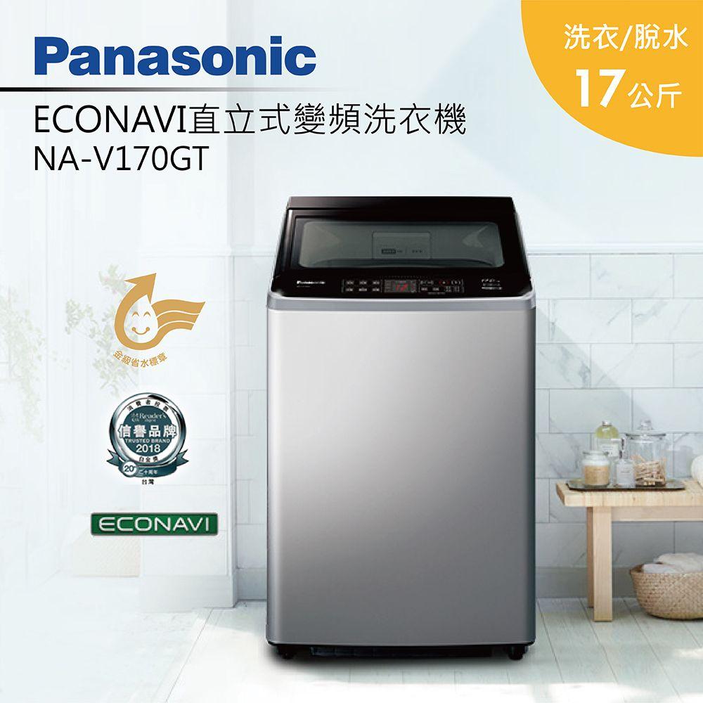 【Panasonic 國際牌】 17公斤 直立式變頻洗衣機 NA-V170GT
