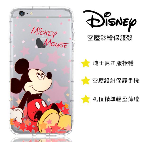 【迪士尼】iPhone6/6s (4.7吋) 星星系列 防摔氣墊空壓保護套(米奇)