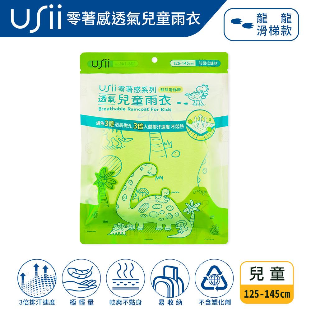USii 零著感透氣兒童雨衣-龍龍滑梯款 F(前開拉鍊) US-USII-BR012