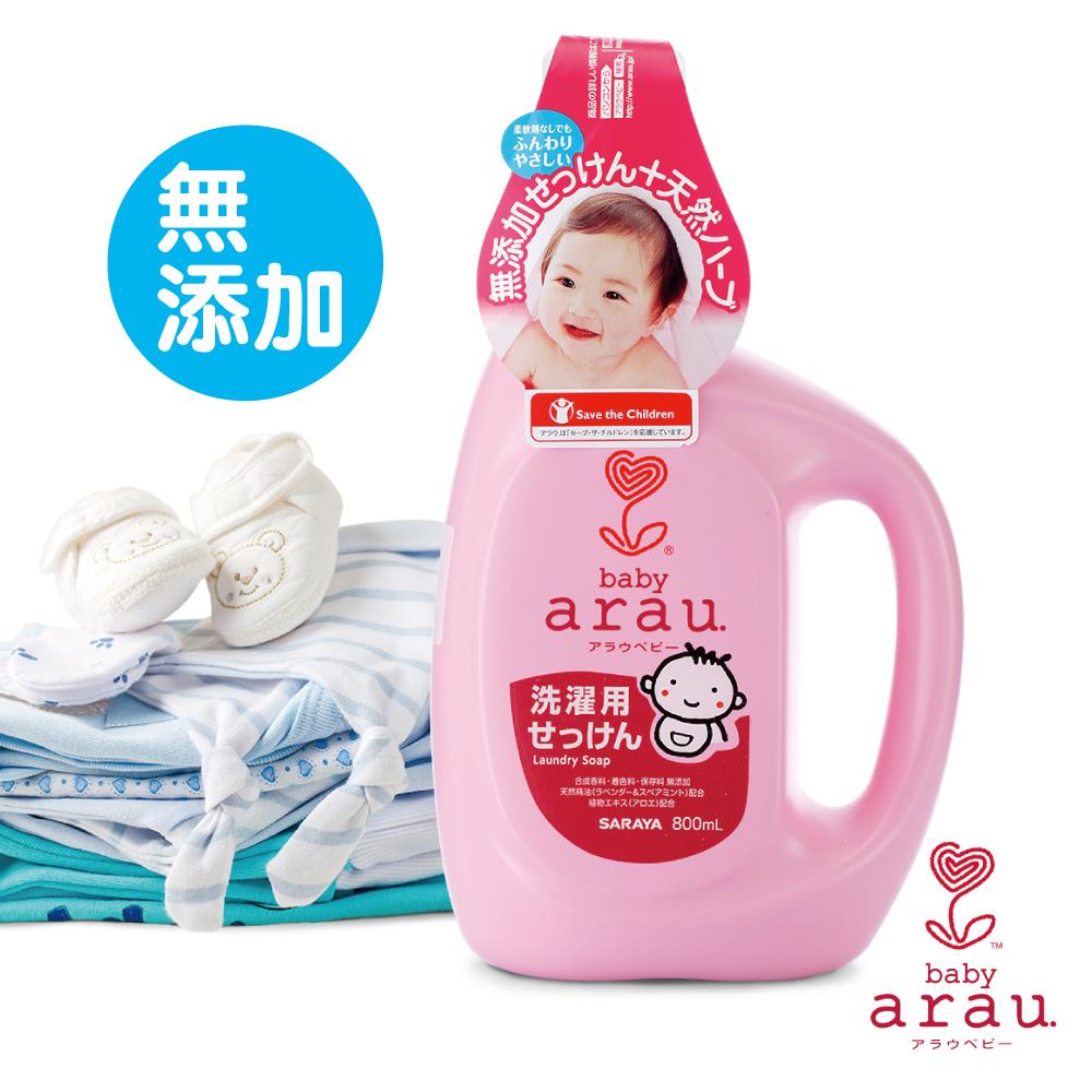 【日本SARAYA】arau.baby無添加柔軟洗衣液800ml(原廠正貨)