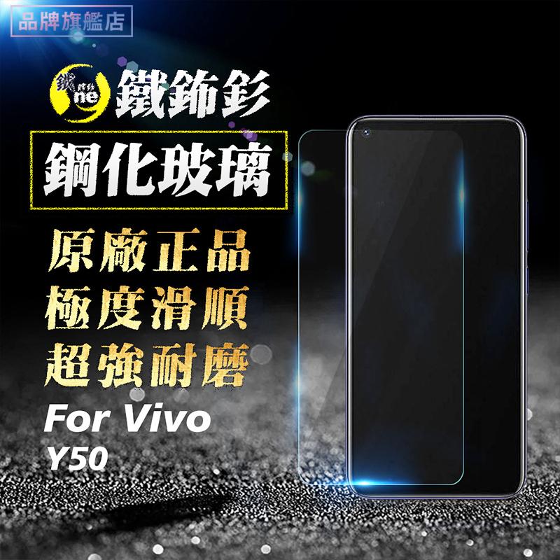O-ONE旗艦店 鐵鈽釤高級鋼化玻璃保護貼 VIVO Y50 螢幕保護貼 日本旭硝子奈米鍍層鋼化膜
