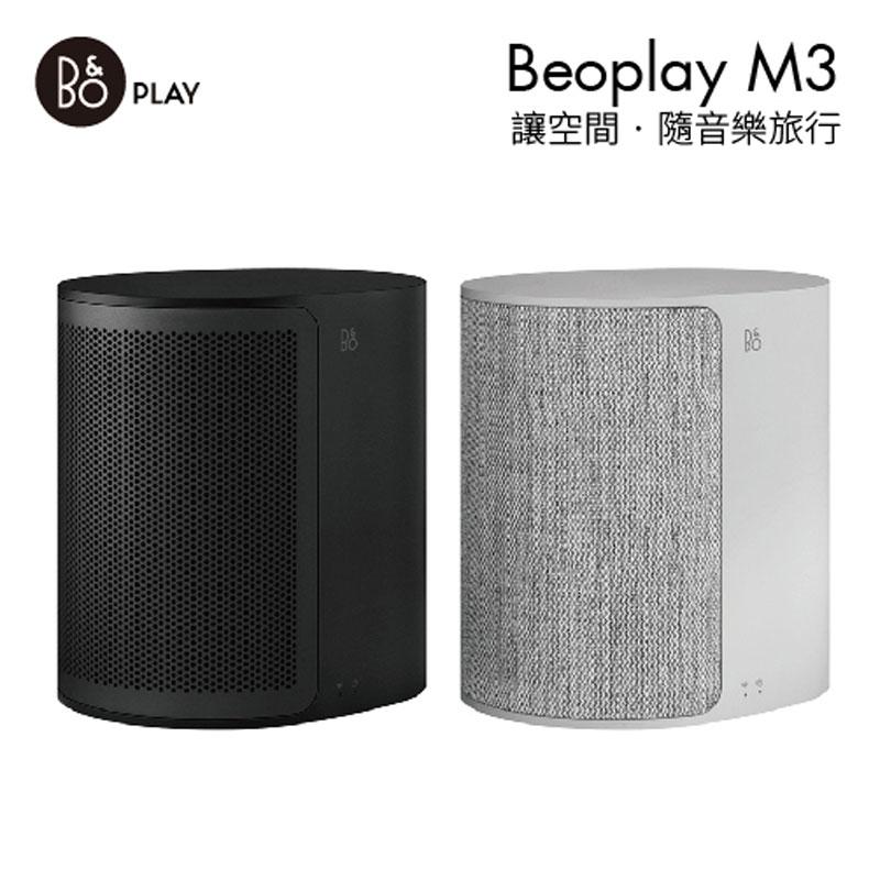 【B&O PLAY】 Beoplay 無線藍芽喇叭 M3 銀色