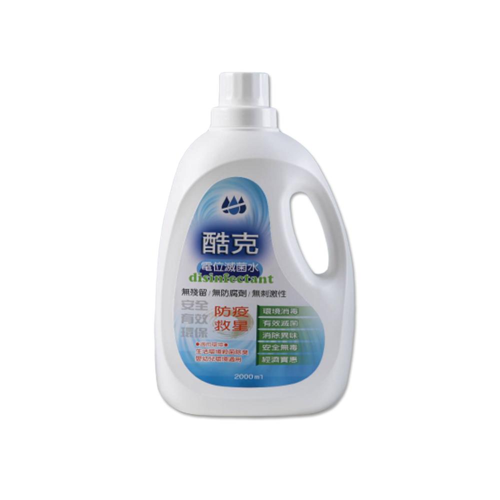 【酷克】電位滅菌水2000ml(1入)