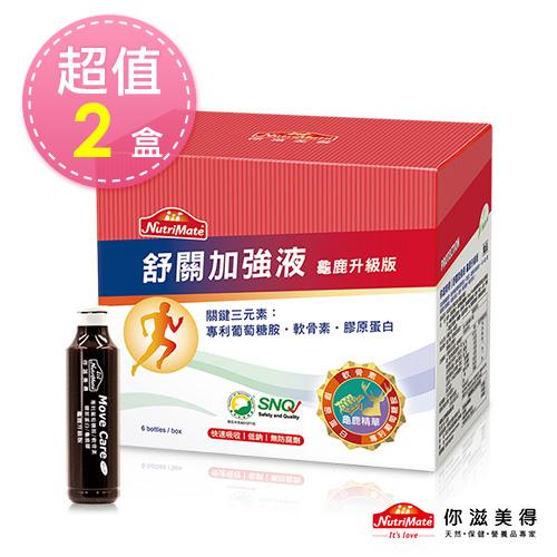 【Nutrimate你滋美得】舒關加強液50ml(龜鹿升級版)-12瓶