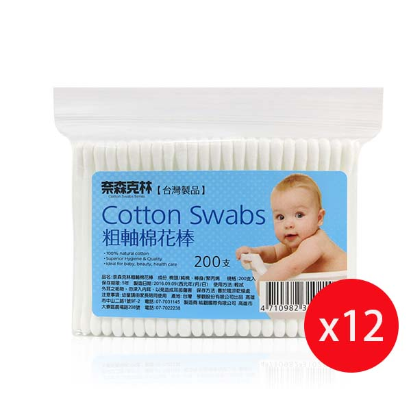 奈森克林 粗軸棉花棒(藍)(200支/袋)台灣製*12包