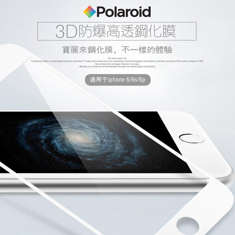 【Polaroid】 3D全屏9H防爆抗藍光鋼化玻璃膜-Iphone6/I phone6S(黑)