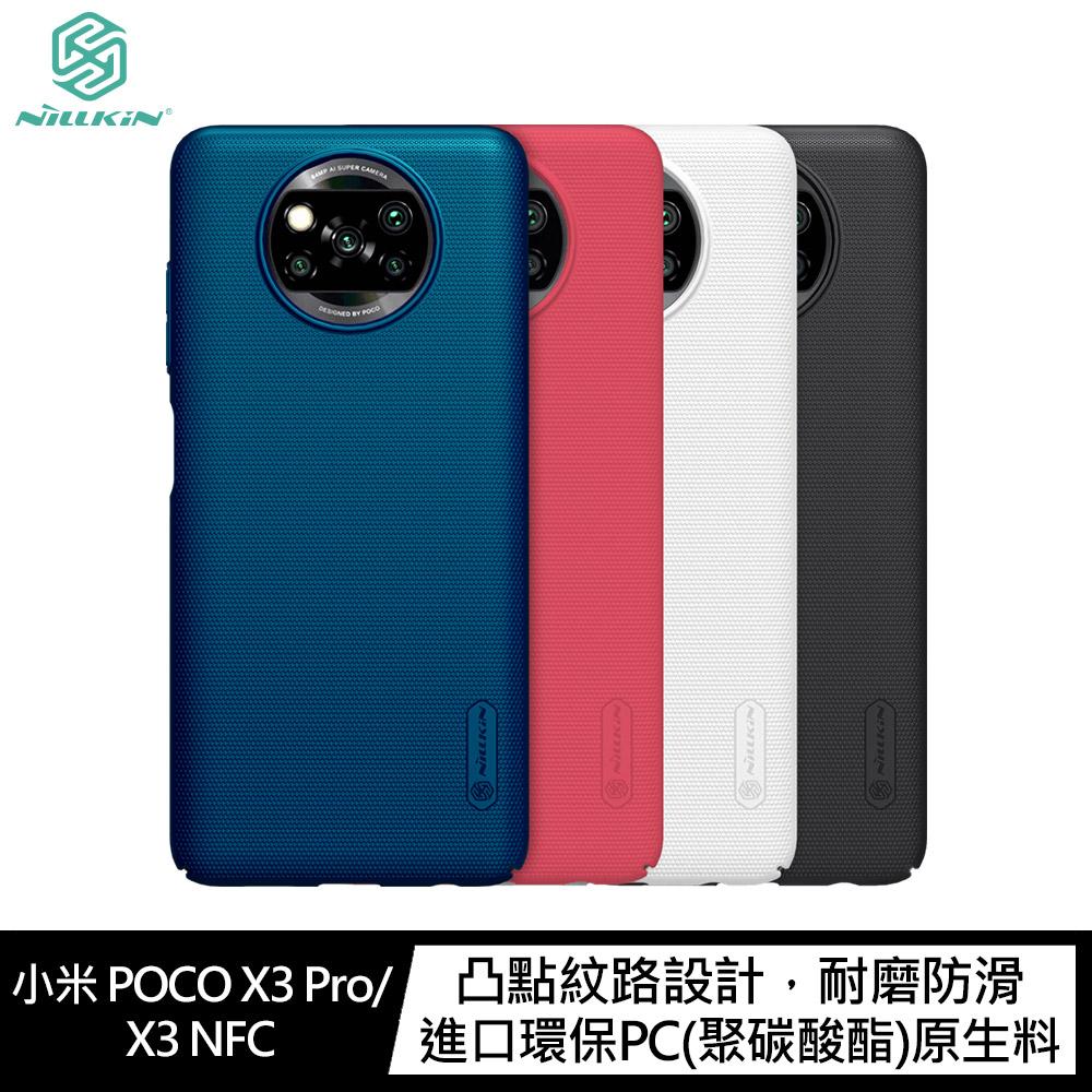 NILLKIN 小米 POCO X3 Pro/X3 NFC 超級護盾保護殼(孔雀藍)