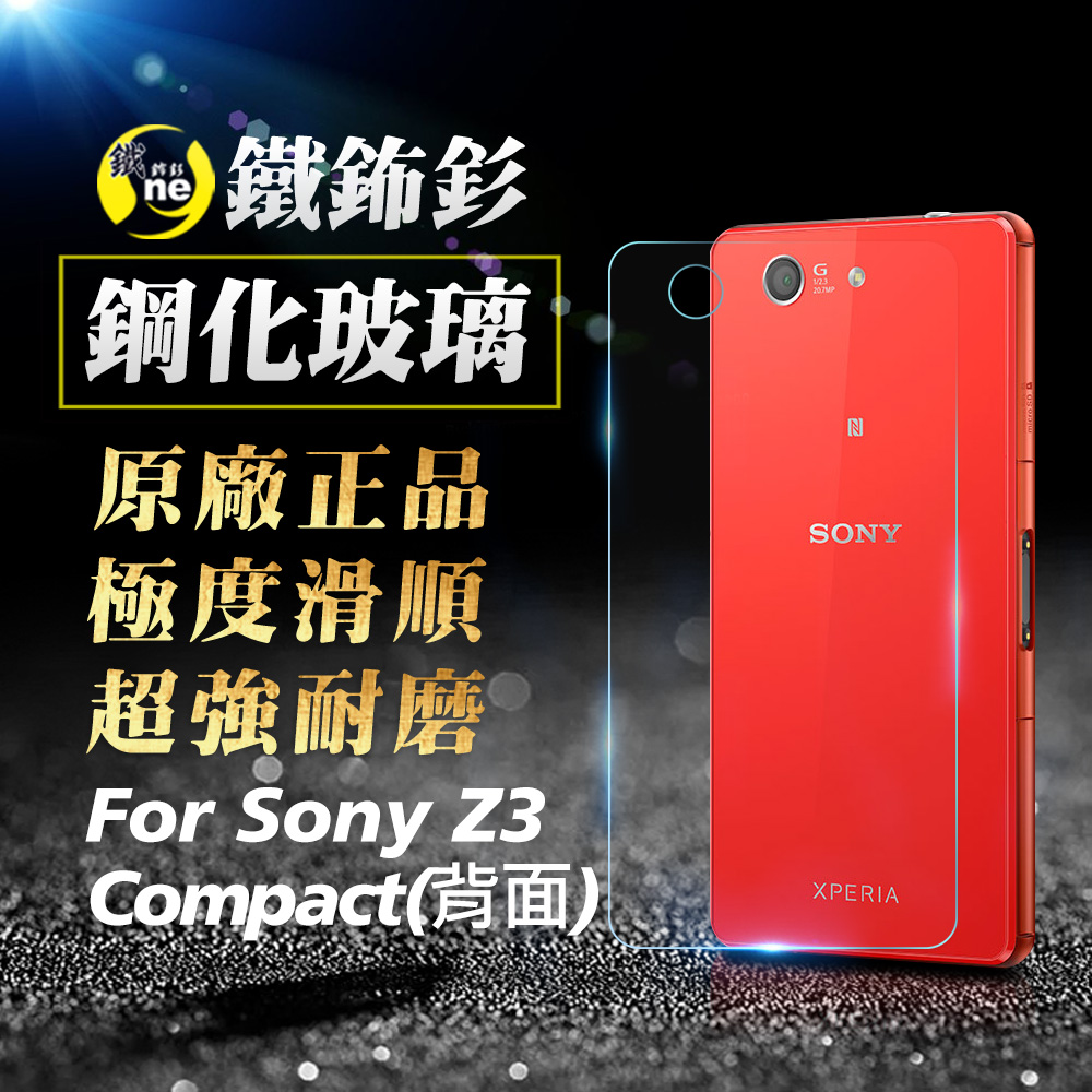 O-ONE旗艦店 鐵鈽釤鋼化膜 Sony Z3 Compact(D5833) 背貼 日本旭硝子超高清手機玻璃保護貼 全新一代電競旗艦手機