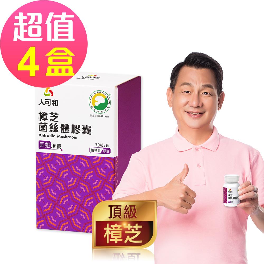 【人可和】 SNQ國家認證樟芝x4瓶(30粒/瓶)-台灣牛樟芝之父賴博士推薦