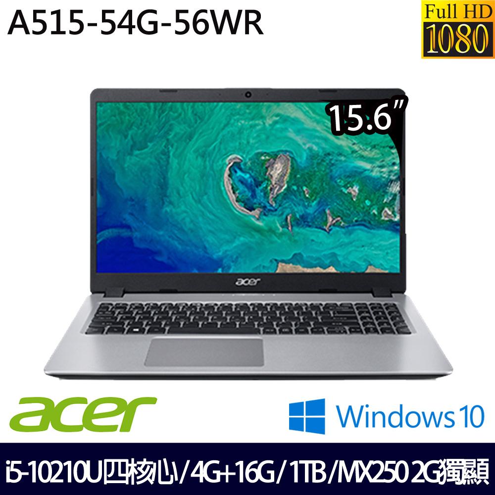 【記憶體升級】《Acer 宏碁》A515-54G-56WR(15.6吋FHD/i5-10210U/4G+16G/1TB/MX250/Win10/兩年保)