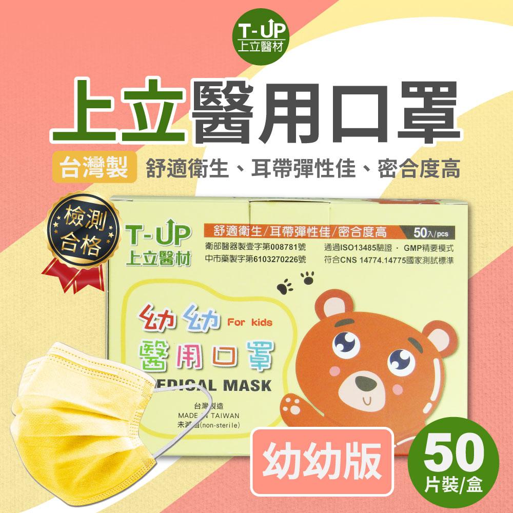 上立醫用口罩-幼兒款50入x3盒 (芭娜娜黃)