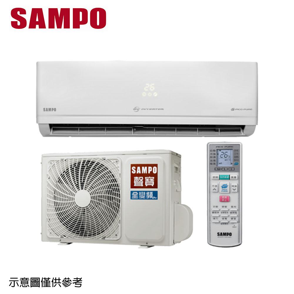 ★好禮3選1★【SAMPO聲寶】6-8坪變頻分離式冷氣AU-PC41D1/AM-PC41D1