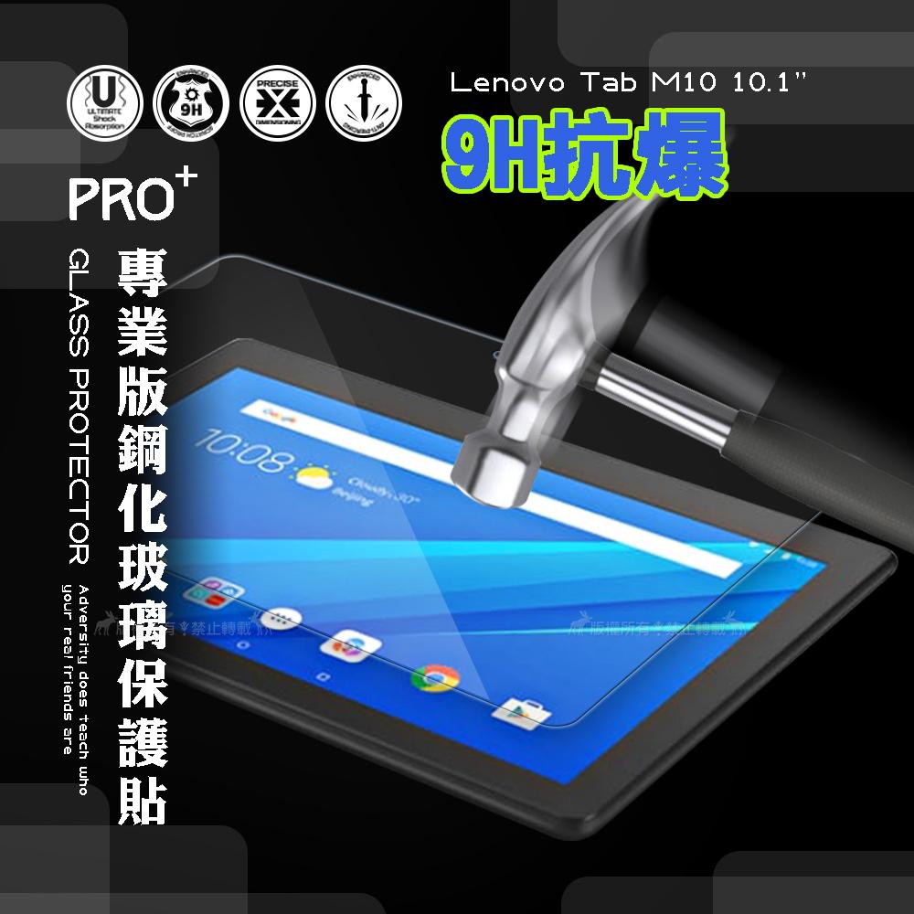 超抗刮 聯想 Lenovo Tab M10 10.1吋 專業版疏水疏油9H鋼化玻璃膜 平板玻璃貼