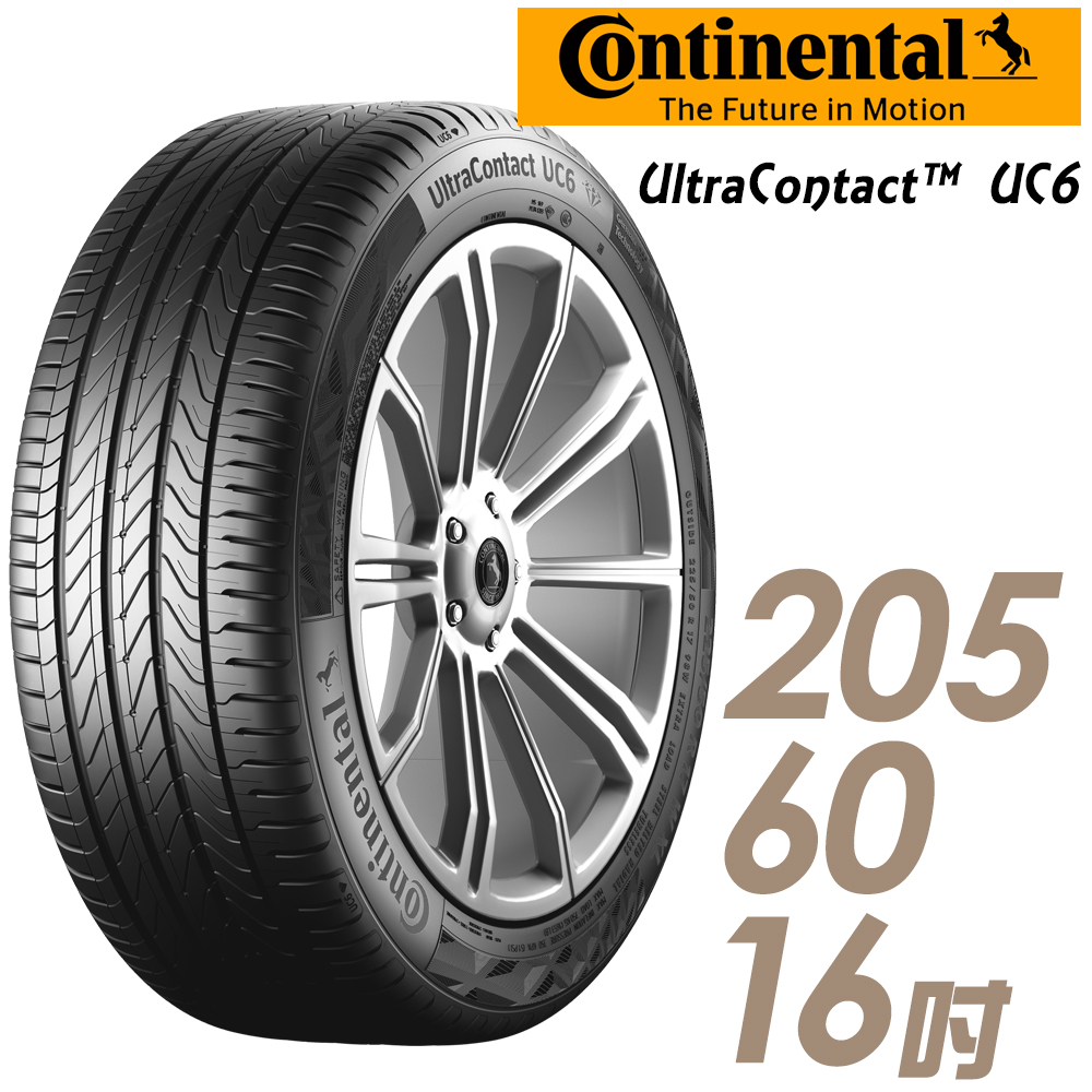 【Continental 馬牌】UC6-2056016吋 96V【車麗屋】