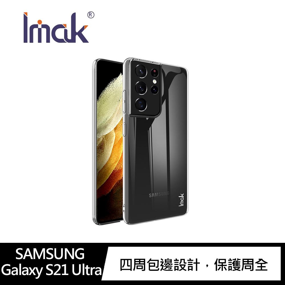 Imak SAMSUNG Galaxy S21 Ultra 羽翼II水晶殼(Pro版)
