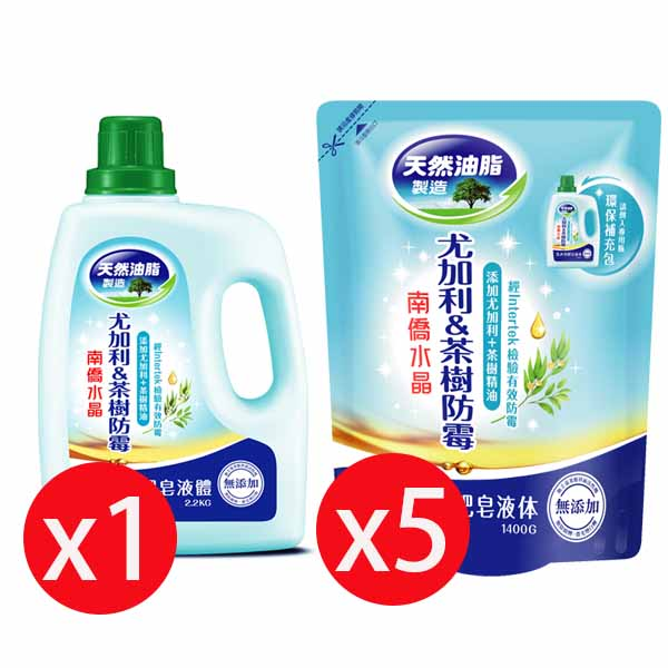南僑水晶洗衣精尤加利茶樹防霉(藍)2200mlx1瓶+補充包1400mlx5包