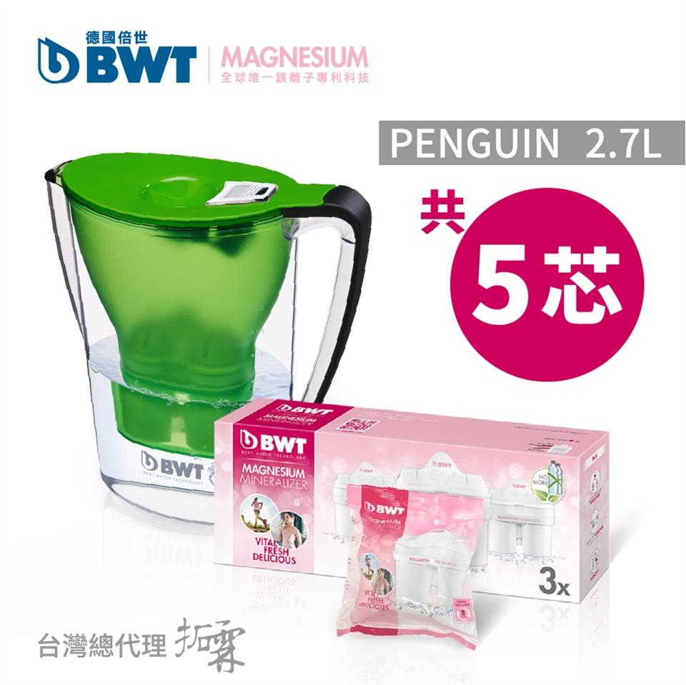 【BWT 德國倍世】Penguin 2.7L 鎂離子健康濾水壺+鎂離子長效濾芯環保包(3+1入).綠