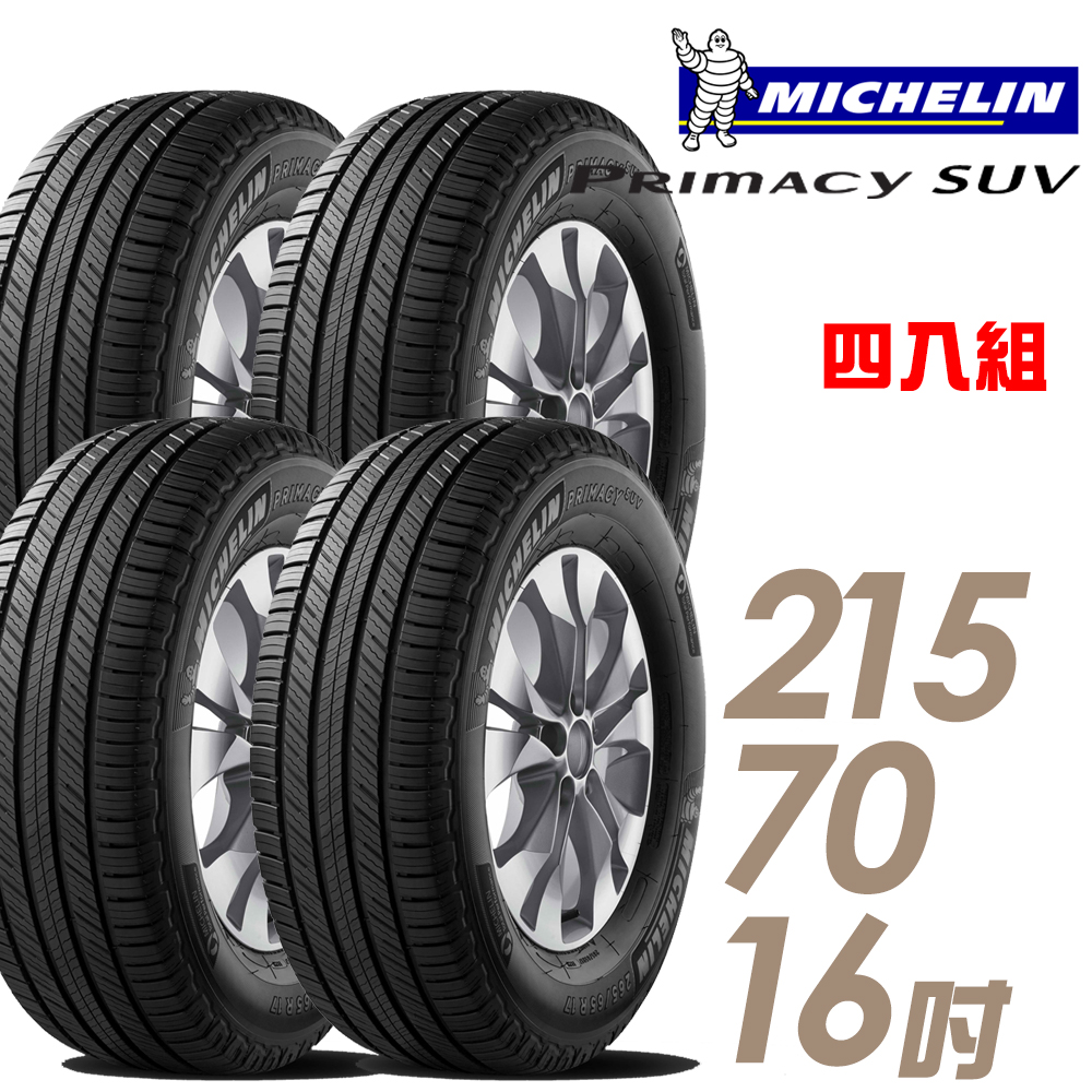 【Michelin 米其林】PRIMACY SUV2157016吋 四入組【車麗屋】
