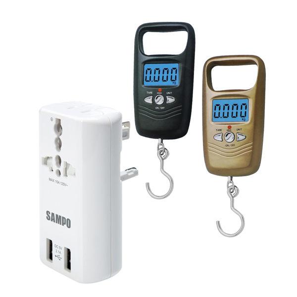 【SAMPO聲寶】 萬國充電器轉接頭(EP-U141AU2)(白)+【SA+】行李秤/吊掛秤(WH-A17L)