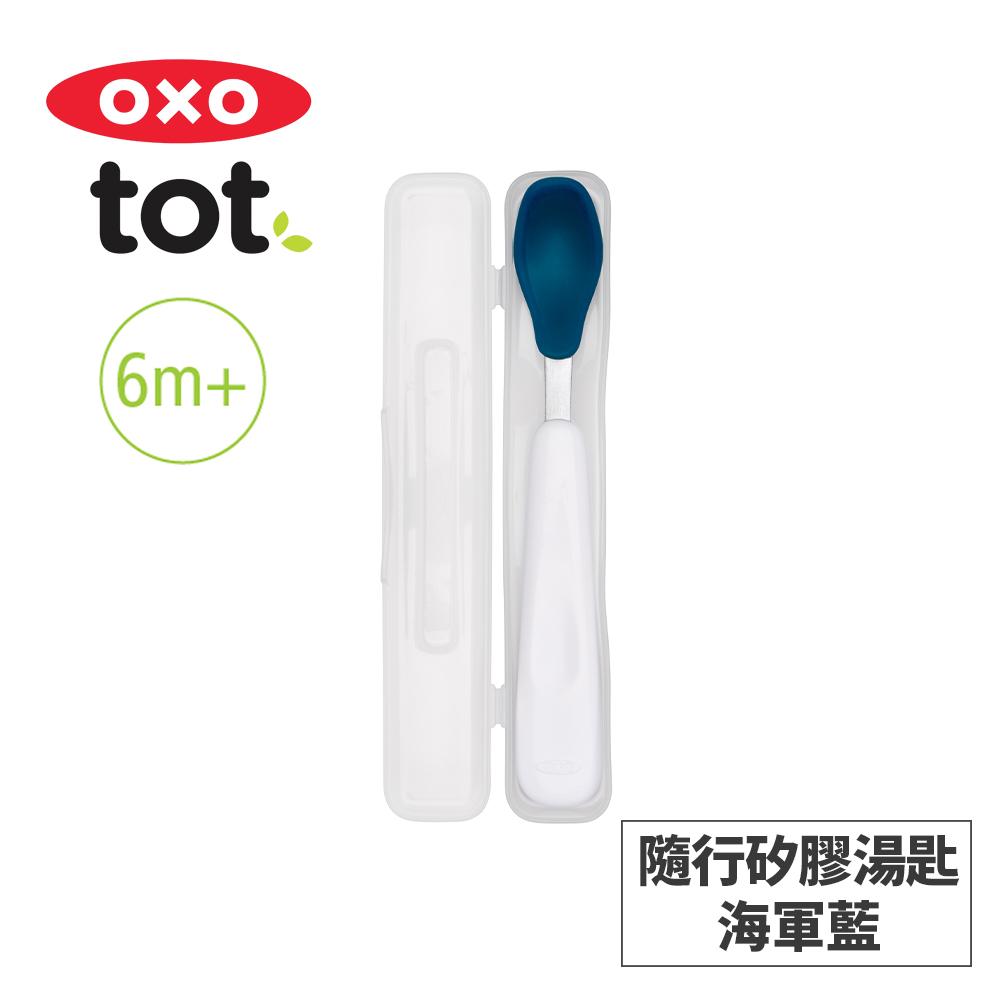 美國OXO tot 隨行矽膠湯匙-海軍藍 020221N