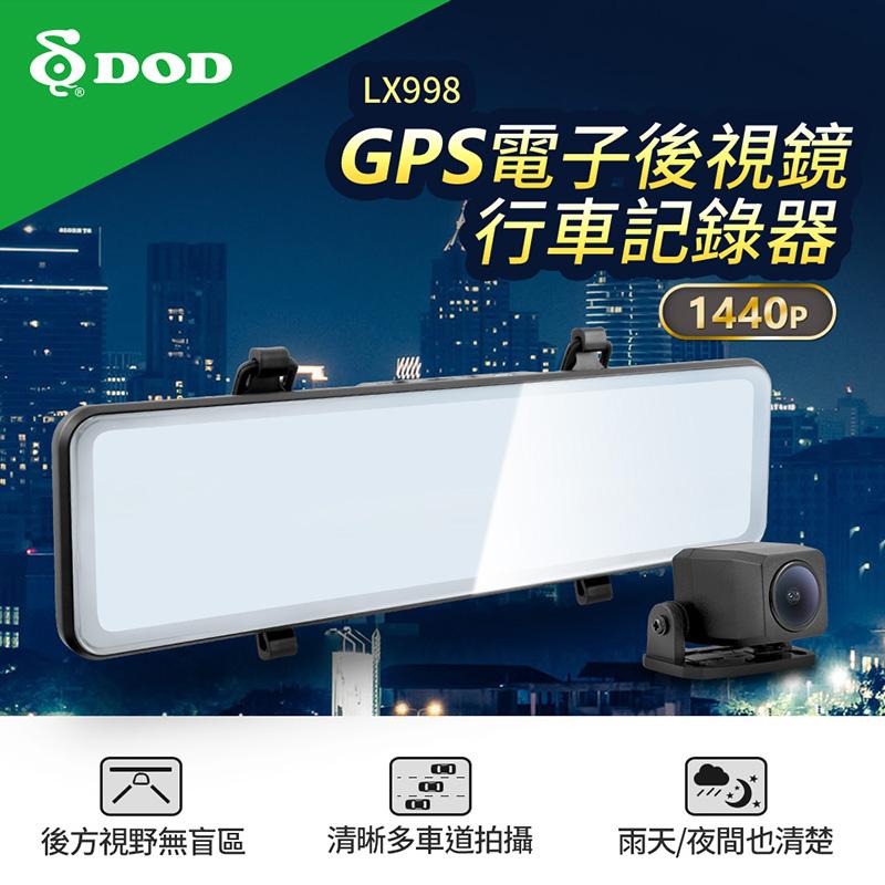 DOD GPS電子後視鏡行車記錄器 LX998(送32G記憶卡)
