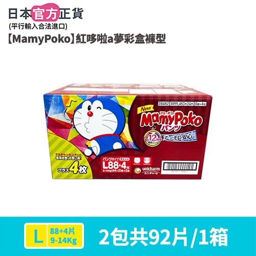 增量【MamyPoko】紅哆啦a夢彩盒(褲)L92片x2箱