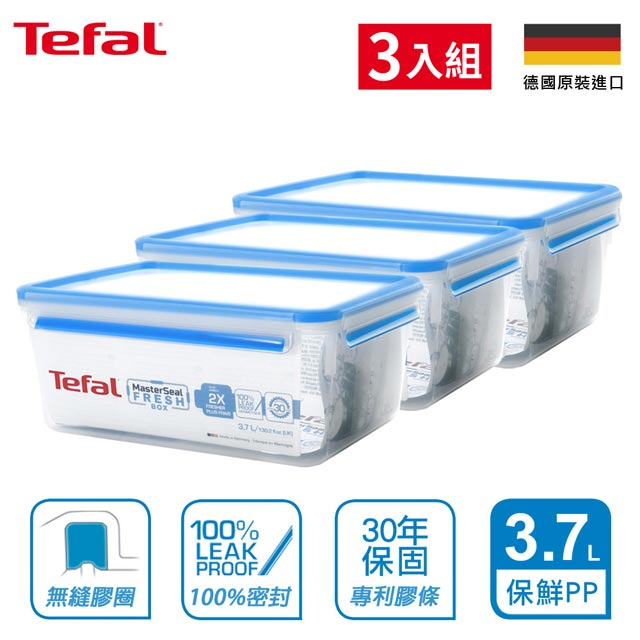 【Tefal法國特福】德國EMSA原裝無縫膠圈PP保鮮盒3.7L(3入組)
