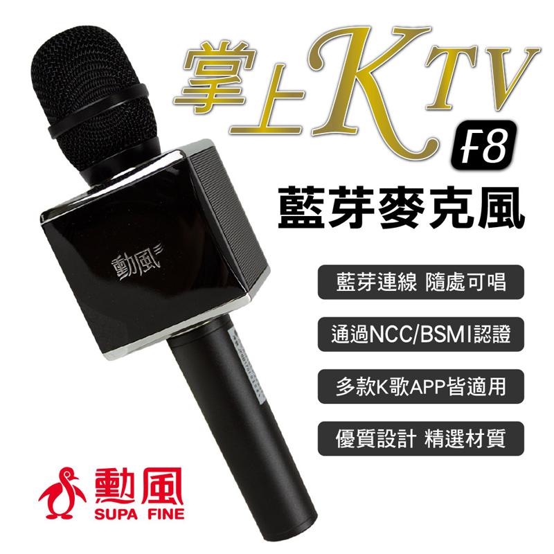 【勳風】無線藍牙麥克風K歌棒HF-F8B