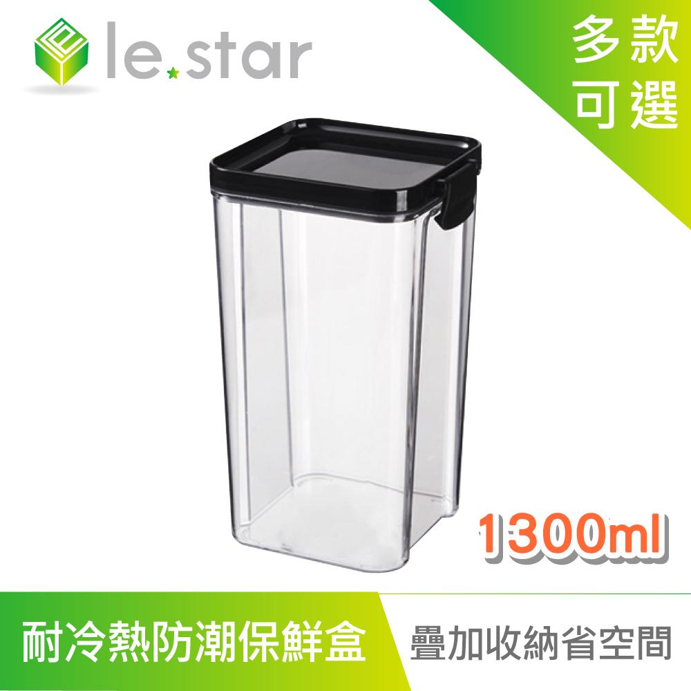 lestar 耐冷熱多用途食物密封防潮保鮮盒 1300ml 黑色