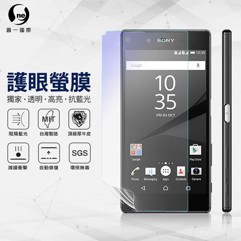 O-ONE旗艦店 護眼螢膜 Sony Z5藍光 螢幕保護貼 台灣生產高規犀牛皮螢幕抗衝擊修復膜