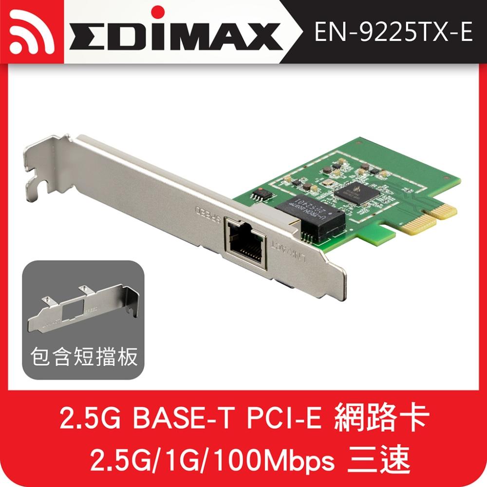EDIMAX 訊舟 2.5G BASE-T PCI-E 網路卡 2.5G/1G/100Mbps 三速