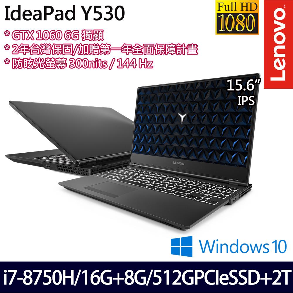【記憶體升級】《Lenovo 聯想》Y530 81LB008KTW(15.6吋FHD/i7-8750H/16G+8G/2T+512G/GTX1060)