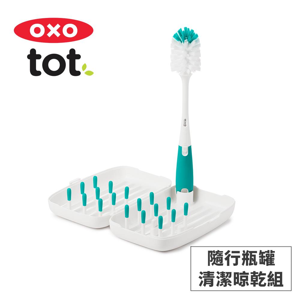 美國OXO tot 隨行瓶罐清潔晾乾組-靚藍綠 02043T