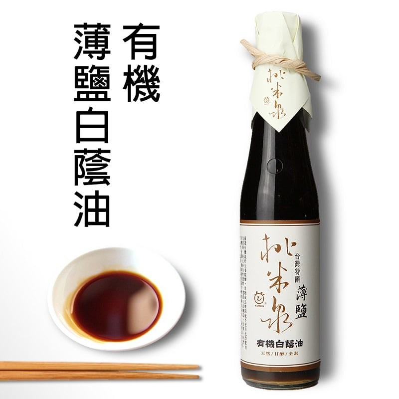 【桃米泉】有機薄鹽白蔭油(吳寶春指名說讚的甘醇滋味)